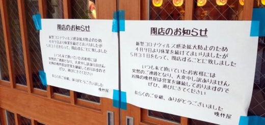 晩杯屋 小岩南口店の閉店のお知らせ