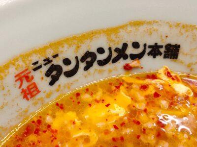 スープを飲むと現れる「元祖 ニュータンタンメン本舗」